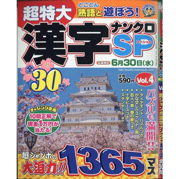超特大漢字ナンクロSP 2021年 03月号 [雑誌]