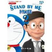 アニメ版 映画 STAND BY ME ドラえもん2(てんとう虫コミックス(少年)) [コミック]