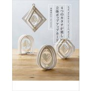 4つのカタチが楽しい立体ポップアップカード―エッグ、ダイヤモンド、ドーム、ボックス [単行本]