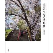 未来へつなぐ千年桜 [単行本]