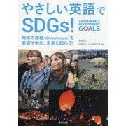 やさしい英語でSDGs!―地球の課題(Global Issues)を英語で学び、未来を語ろう! [単行本]