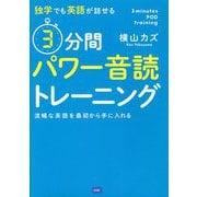 独学でも英語が話せる3分間パワー音読トレーニング―流暢な英語を最初から手に入れる [単行本]