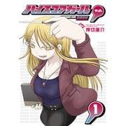 ハイスコアガール DASH(1)(ビッグガンガンコミックス) [コミック]