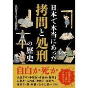日本で本当にあった拷問と処刑の歴史 [文庫]