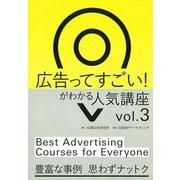 広告ってすごい!がわかる人気講座〈vol.3〉 [単行本]