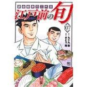 江戸前の旬 (107)-銀座柳寿司三代目(ニチブンコミックス) [コミック]