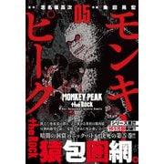 モンキーピーク the Rock ( 5)(ニチブンコミックス) [コミック]