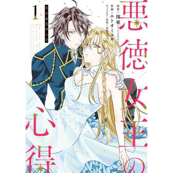 悪徳女王の心得(1)(ガンガンコミックスONLINE) [コミック]