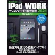 iPad WORK 2021 ~パソコンいらずの超仕事術~ [ムックその他]