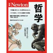Newton 別冊 哲学 [ムックその他]