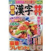 絶品漢字丼 Vol.3(SUN MAGAZINE MOOK アタマ、ストレッチしよう!パズルメ) [ムックその他]