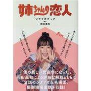 姉ちゃんの恋人シナリオブック(TVガイドMOOK 58号) [ムックその他]