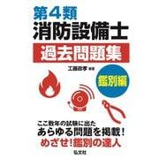 第4類消防設備士過去問題集 鑑別編 [単行本]