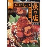 おいしい魚の店横浜・湘南(ぴあMOOK) [ムックその他]