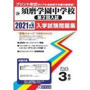 須磨学園中学校(第2回入試)過去入学試験問題集 2021年春受験用 [全集叢書]