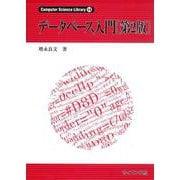 データベース入門 第2版 (Computer Science Library) [全集叢書]