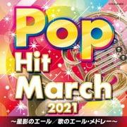 2021 ポップ・ヒット・マーチ ~星影のエール/歌のエール・メドレー~