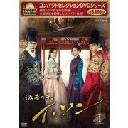 コンパクトセレクション 仮面の王 イ・ソン DVD-BOXⅠ