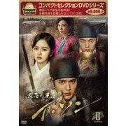 コンパクトセレクション 仮面の王 イ・ソン DVD-BOXⅡ