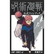 呪術廻戦 公式ファンブック(ジャンプコミックス) [コミック]
