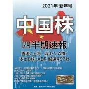 中国株四半期速報〈2021年新年号〉 [単行本]