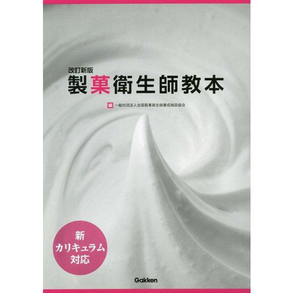 製菓衛生師教本―新カリキュラム対応 改訂新版 [単行本]