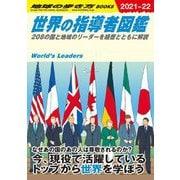 世界の指導者図鑑―208の国と地域のリーダーを経歴とともに解説〈2021~22〉(地球の歩き方〈W02〉) [単行本]