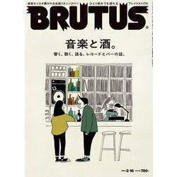 BRUTUS (ブルータス) 2021年 2/15号 [雑誌]