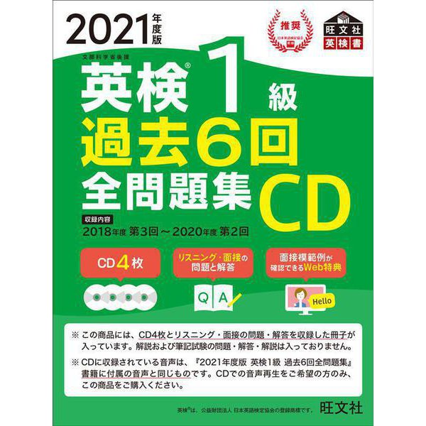 2021年度版 英検1級 過去6回全問題集CD [磁性媒体など]