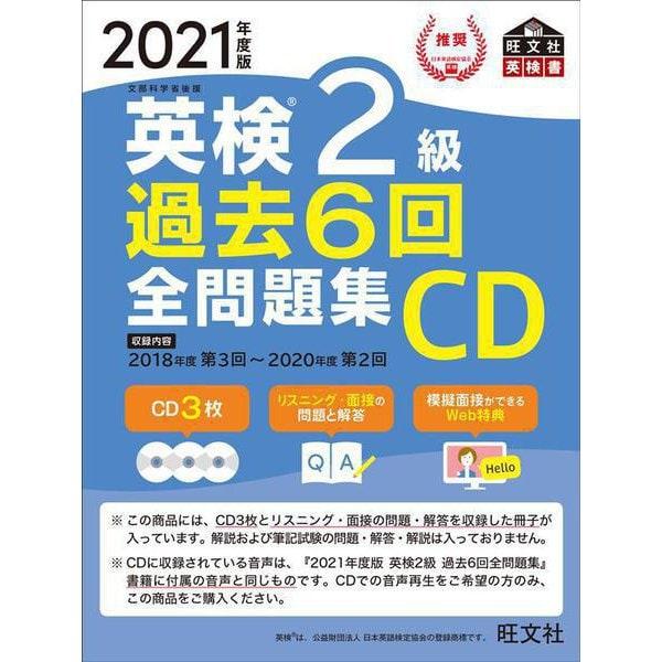 2021年度版 英検2級 過去6回全問題集CD [磁性媒体など]
