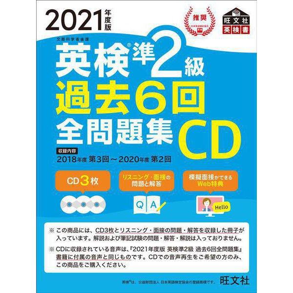2021年度版 英検準2級 過去6回全問題集CD [磁性媒体など]