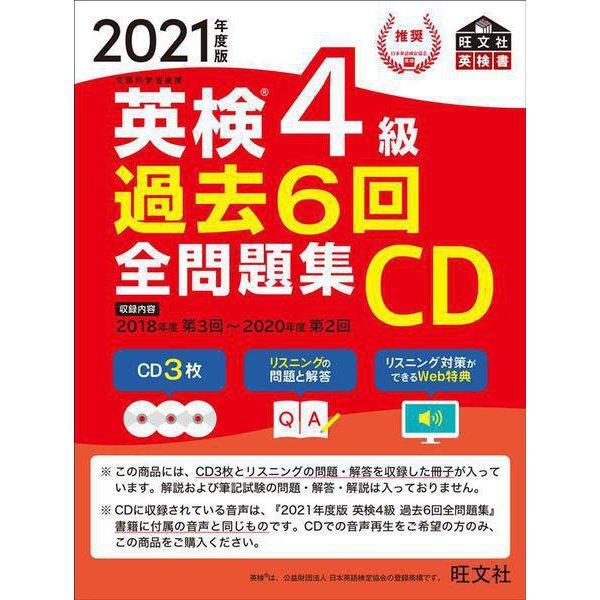 2021年度版 英検4級 過去6回全問題集CD [磁性媒体など]