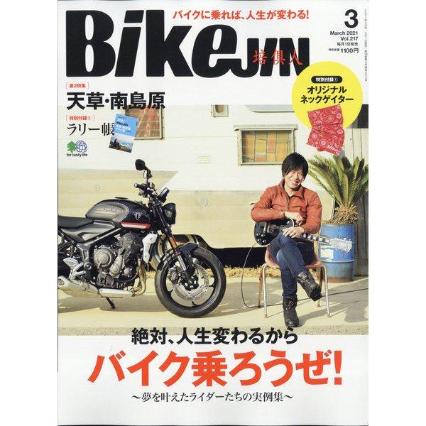 BikeJIN (培倶人) 2021年 03月号 [雑誌]