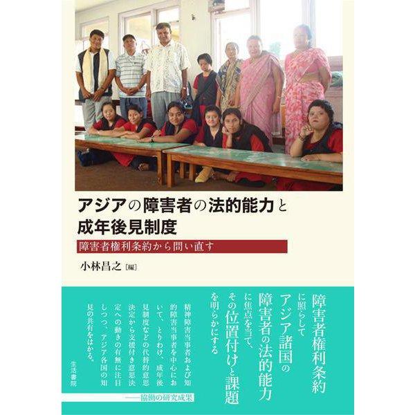アジアの障害者の法的能力と成年後見制度-障害者権利条約から問い直す [単行本]