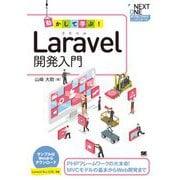 動かして学ぶ!Laravel開発入門―PHPフレームワークの大本命!MVCモデルの基本からWeb開発まで [単行本]