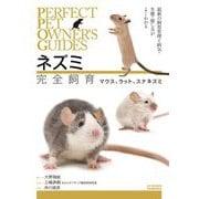 ネズミ完全飼育 マウス、ラット、スナネズミ―最新の飼育管理と病気・生態・接し方がよくわかる(PERFECT PET OWNER'S GUIDES) [全集叢書]