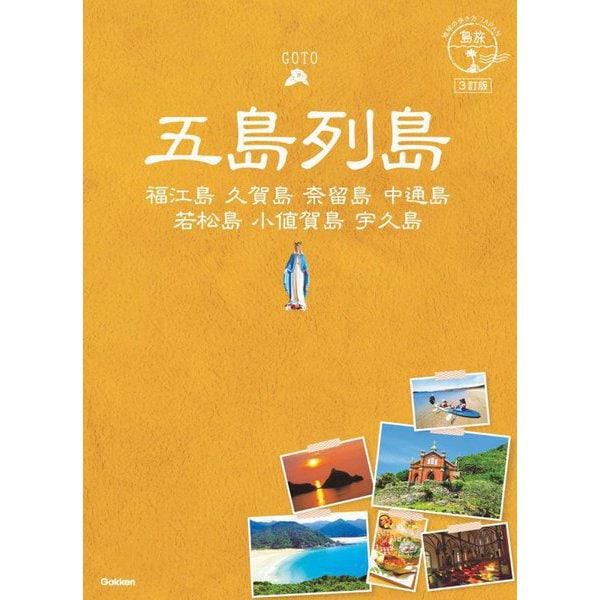 五島列島 3訂版 (地球の歩き方JAPAN島旅〈01〉) [単行本]