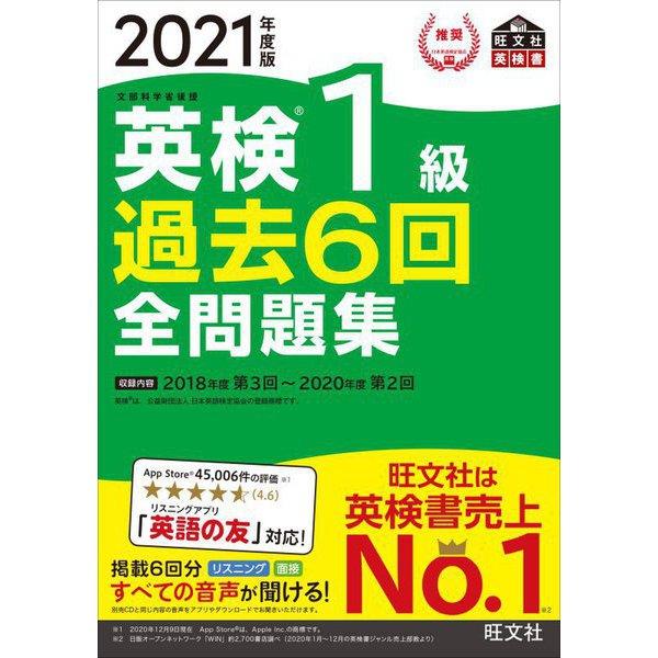 英検1級過去6回全問題集〈2021年度版〉(旺文社英検書) [単行本]