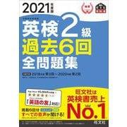 英検2級過去6回全問題集〈2021年度版〉(旺文社英検書) [単行本]
