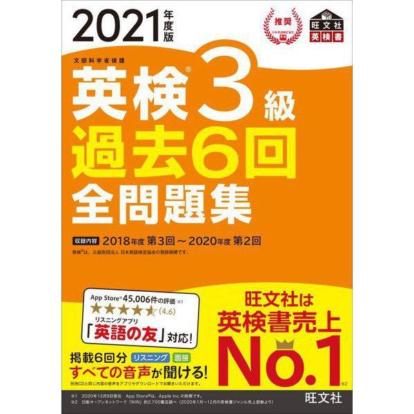英検3級過去6回全問題集〈2021年度版〉(旺文社英検書) [単行本]