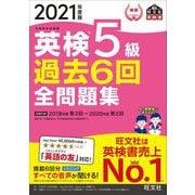 英検5級過去6回全問題集〈2021年度版〉(旺文社英検書) [単行本]
