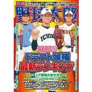 別冊 野球太郎 [2021春]ドラフト候補最新ランキング(バンブームック) [ムックその他]