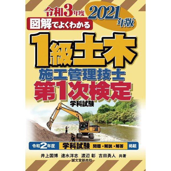 図解でよくわかる1級土木施工管理技士第1次検定〈2021年版〉 [単行本]