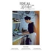 わたしの理想のキッチン―IDEAL KITCHEN [単行本]