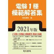 電験1種模範解答集〈2021年版〉 [単行本]