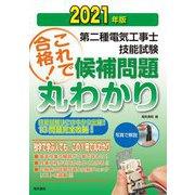 第二種電気工事士技能試験候補問題丸わかり〈2021年版〉 [単行本]