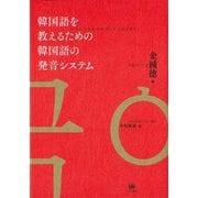 韓国語を教えるための韓国語の発音システム [単行本]