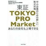 東証「TOKYO PRO Market」―中小企業のための新しい株式市場 あなたの会社も上場できる [単行本]