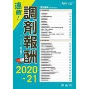 Rp.+レシピプラス特別編集 速解! 調剤報酬2020-21 [単行本]