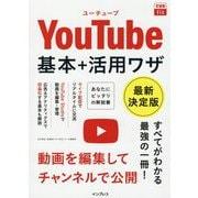 YouTube基本+活用ワザ最新決定版(できるfit) [単行本]